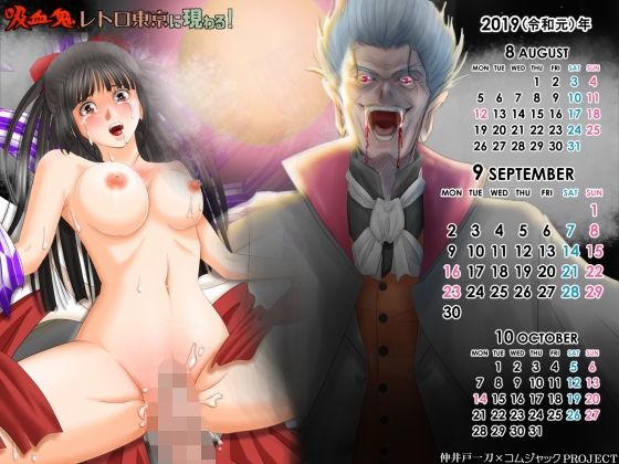 【無料】月夜、吸血鬼に魅了された大正レトロ娘が、無慈悲にも処女マ〇コに鬼棒を突き立てられんとする様を描いた壁紙カレンダー2019年9月用