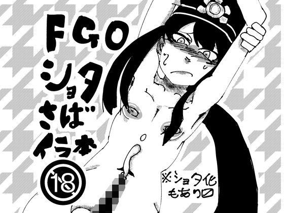 FGOショタさばイラ本