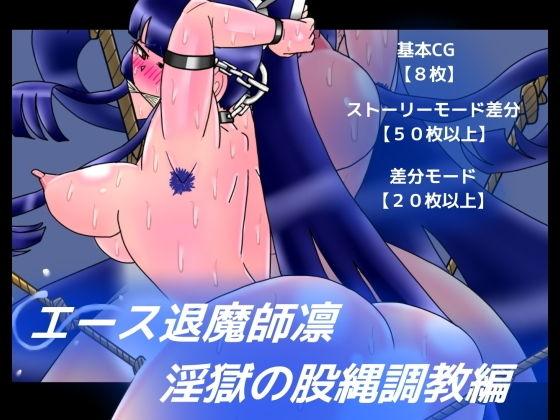 エース退魔師凛 淫獄の股縄調教編