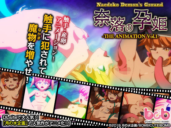 苗床デモンズグラウンド~奈落の孕姫~#1