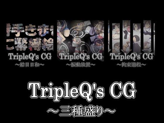 TripleQ'sCG~三種盛り2019(2回目)~