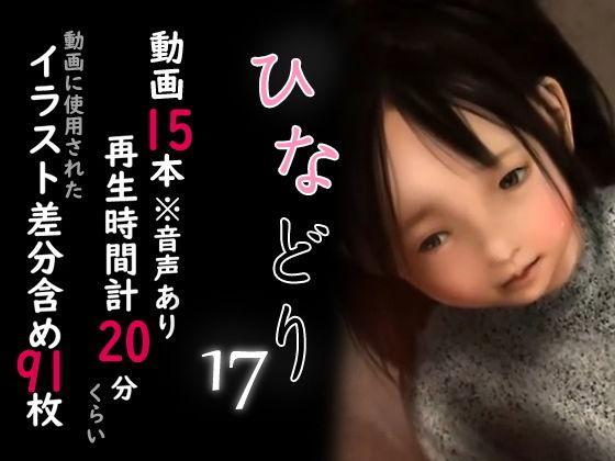 痴態画集-ひなどり-17 動画15本(計20分)