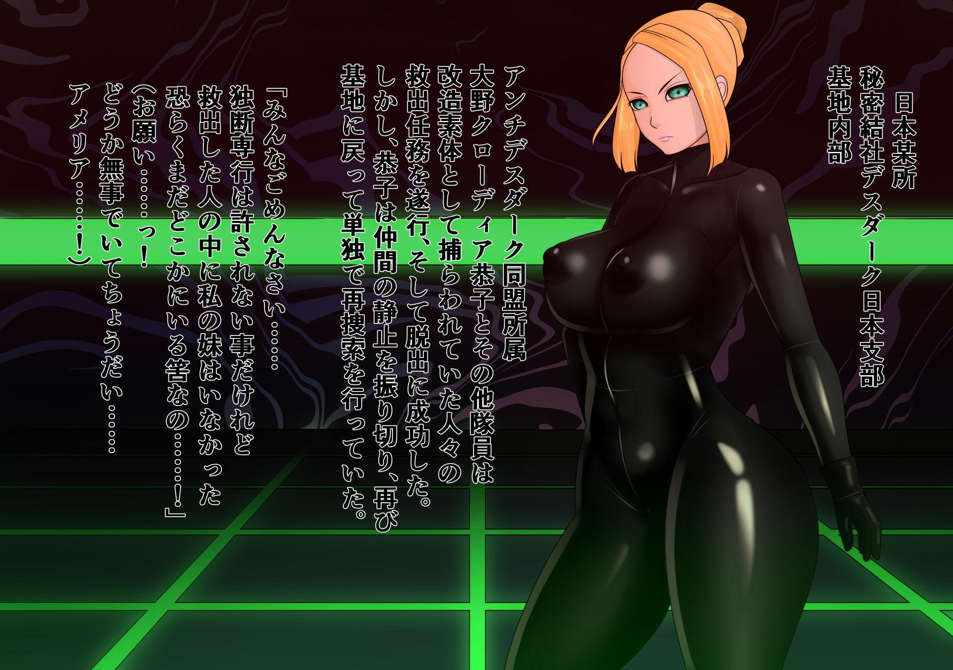 【M×2 同人】女戦闘員改造試験体β3