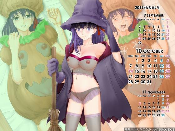 【無料】ハロウィンコス!!『fa○e』『間○ 桜』さんのハロウィン魔女+スケスケ下着姿の壁紙カレンダー2019年10月用