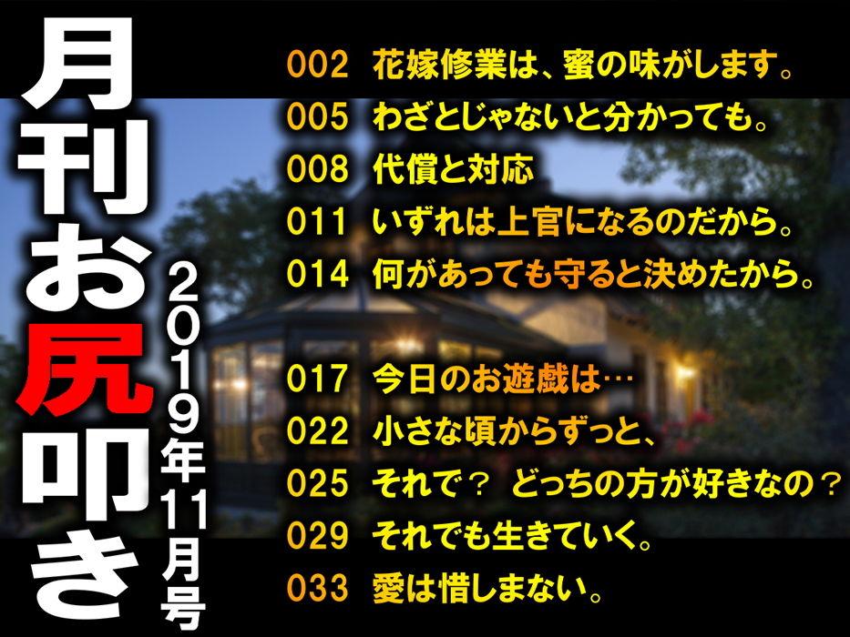 【M小説同盟 同人】月刊お尻叩き2019年11月号