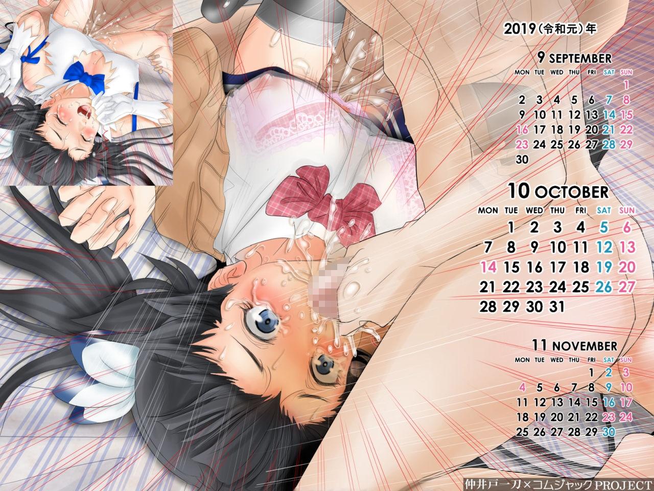 【ヘスティア 同人】【無料】衣替えの季節!処女神ヘス〇ィアが秋冬用の制服姿で3Pされている姿を描いた壁紙カレンダー10月用