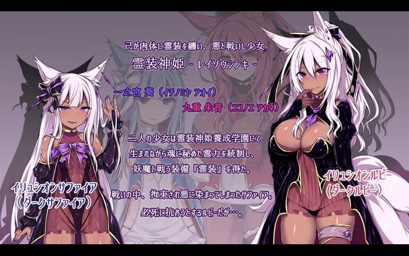 【survive 同人】霊装神姫イリュシオン~漆黒に堕ちた紅~(モーションコミック版)