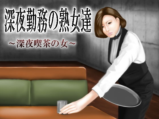 深夜勤務の熟女たち~深夜喫茶の女~
