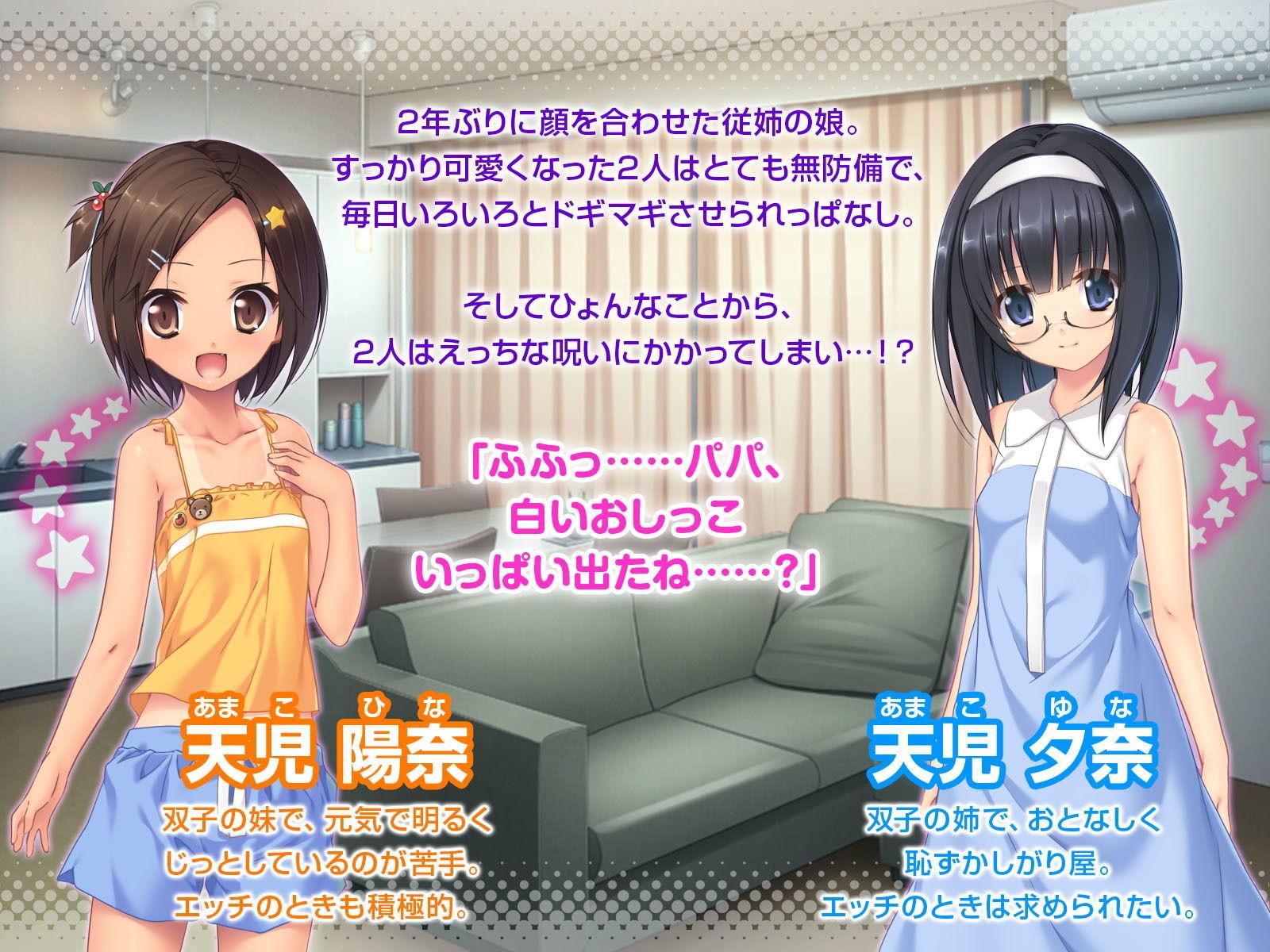 【マギ 同人】ちっぱいパラダイス☆~双子少女のアソコは甘い誘惑~
