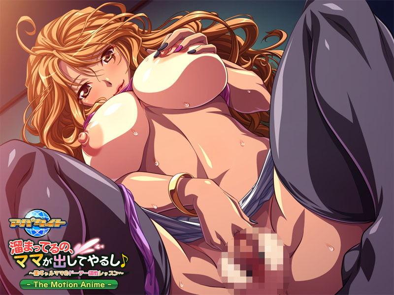 溜まってるの、ママが出してやるし♪~黒ギャルママのドーテー調教レッスン The Motion Anime