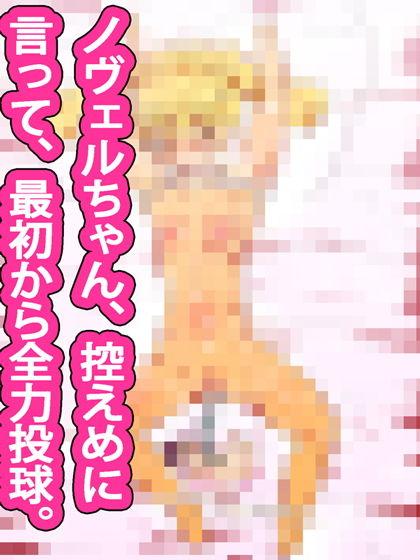 【真紅 同人】ノヴェル~ザ・ミニ系ビッチ