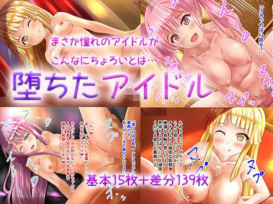 【同人CG集】ガルパ「堕ちたアイドル」