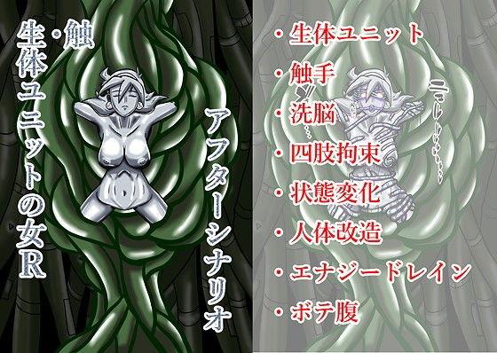 触・生体ユニットの女Rアフターシナリオ
