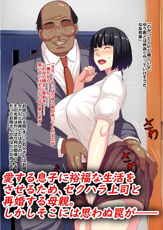 新しいお父さんはお母さんの体をべたべた触る…
