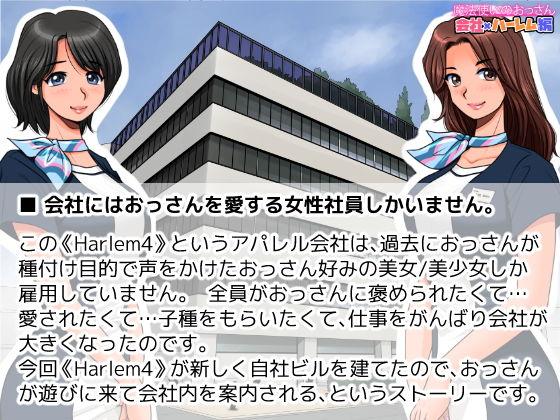 【M・STYLE 同人】魔法使いのおっさん会社×ハーレム編
