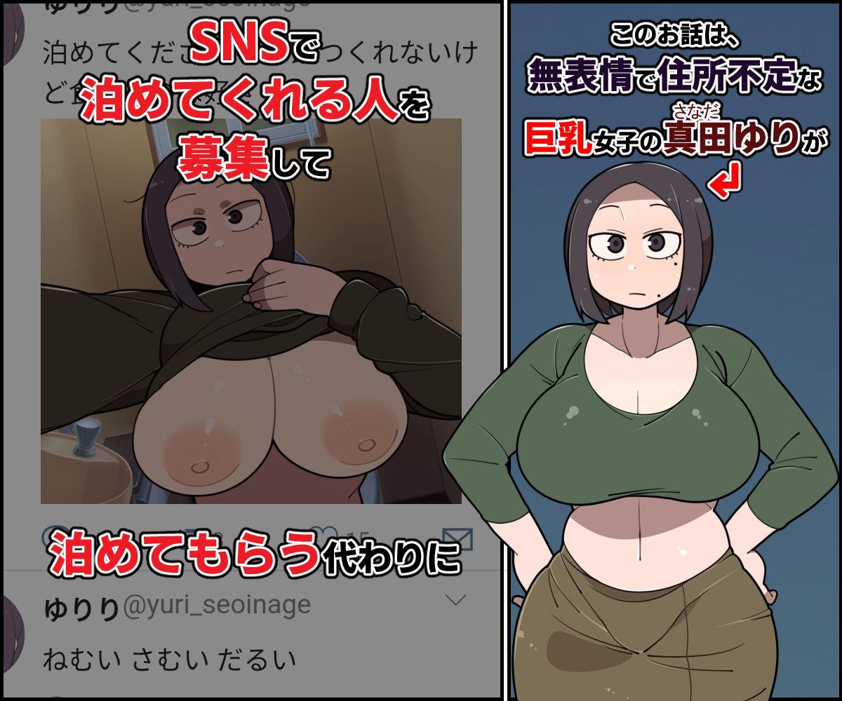 FANZA同人【無表情で住所不定な巨乳女子の性活】