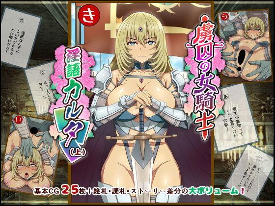 虜囚の女騎士淫語カルタ(上)