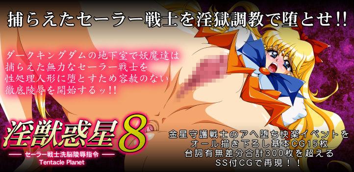 【第13艦隊 同人】淫獣惑星8