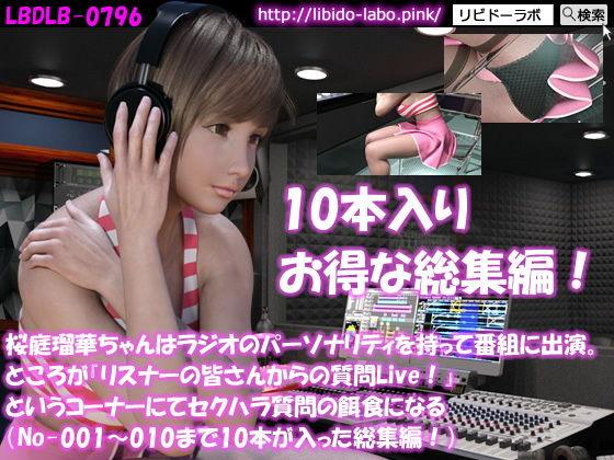■桜庭瑠華ちゃんはラジオのパーソナリティを持って番組に出演。ところが『リスナーの皆さんからの質問Live!』というコーナーにてセクハラ質問の餌食になる(No-001~010までの10本総集編パック!)