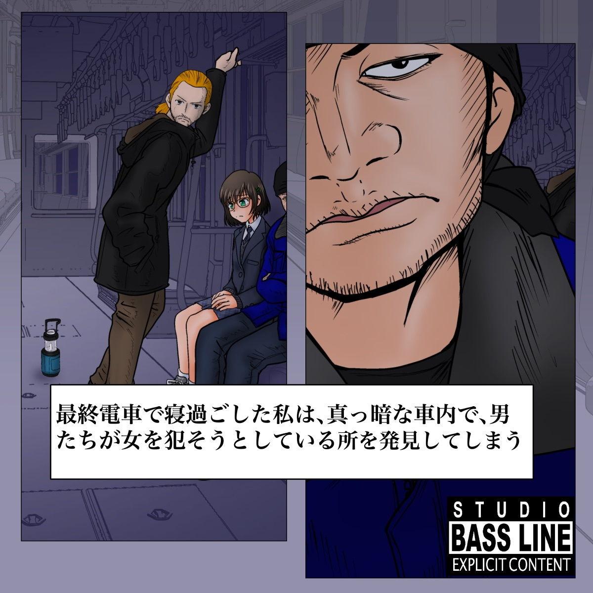 【STUDIO BASS LINE 同人】男の娘最終輪●電車