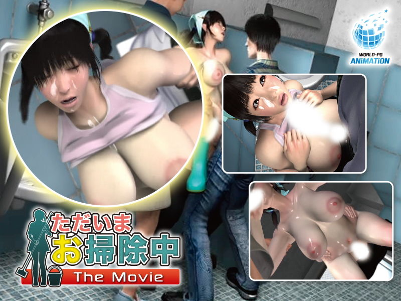 ただいまお掃除中 The Movie(WORLDPG ANIMATION) [d_166013] 2