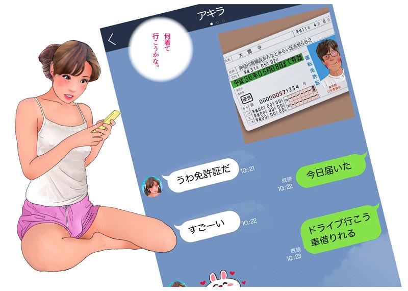 【Girlboy 同人】男の娘漫画「僕はアキラの彼女だもん。」