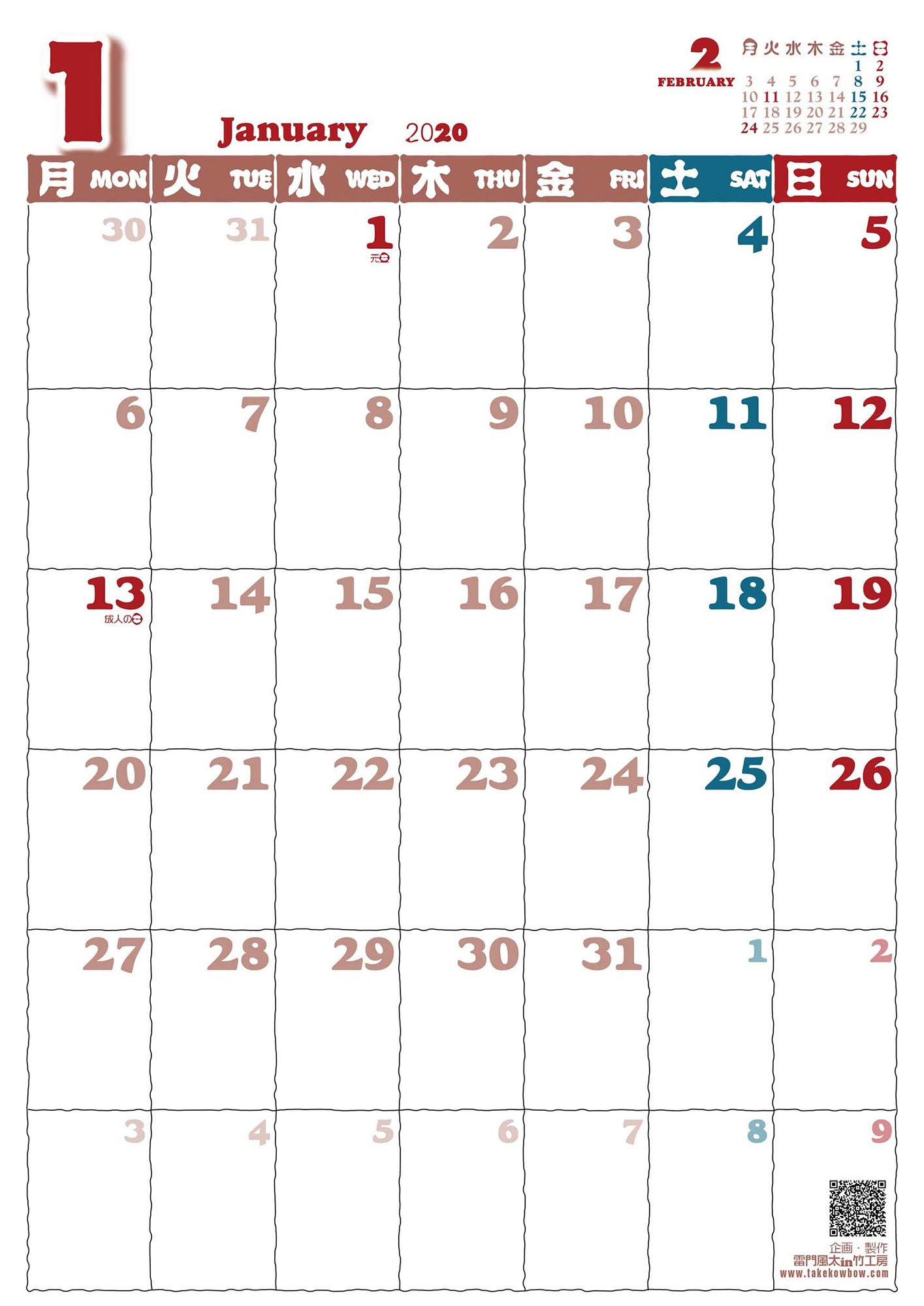 【勉強さんのこと 同人】月曜始まり書き込めるカレンダー2020