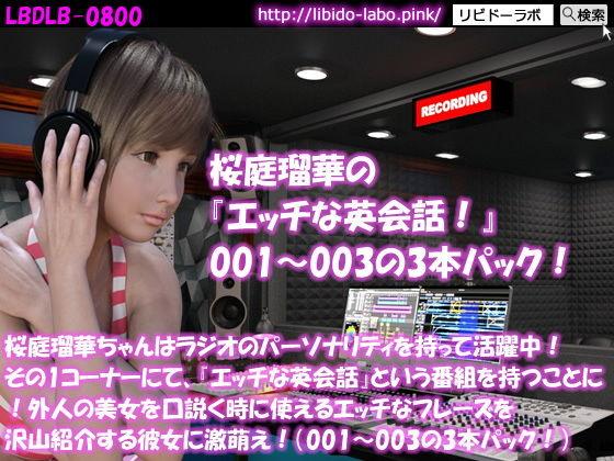 桜庭瑠華ちゃんはラジオのパーソナリティを持って活躍中!その1コーナーにて、『エッチな英会話』という番組を持つことに!外人の美女を口説く時に使えるエッチなフレーズを沢山紹介する彼女に激萌え!(001~003の3本パック!)