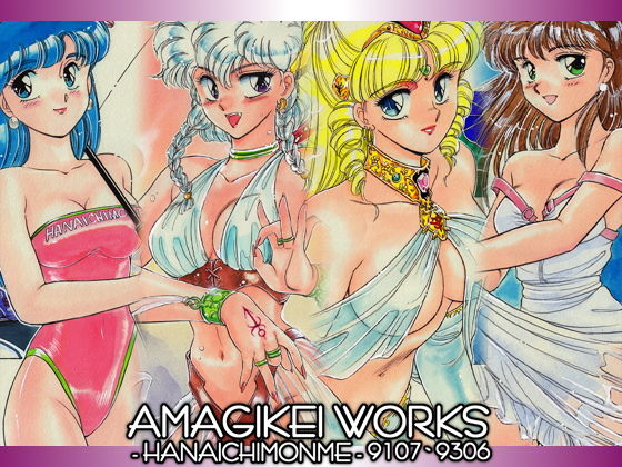 AMAGIKEI WORKS 「花いちもんめ表紙イラスト集」無料サンプル画像