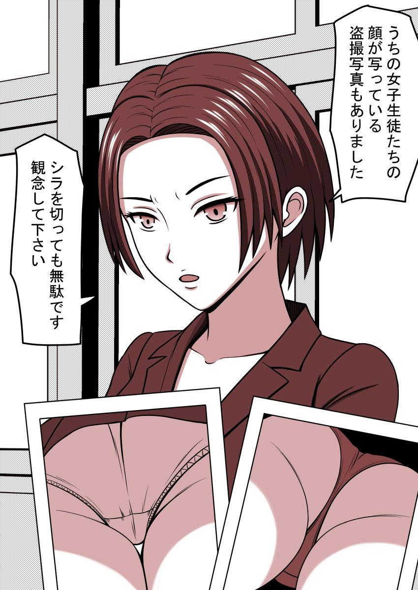 人形にして犯った女 被害者 女教師綾子 画像