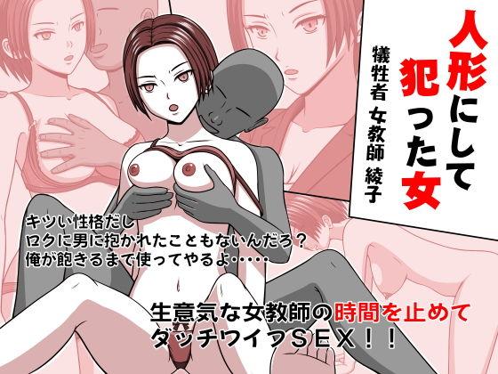 人形にして犯った女 被害者 女教師綾子