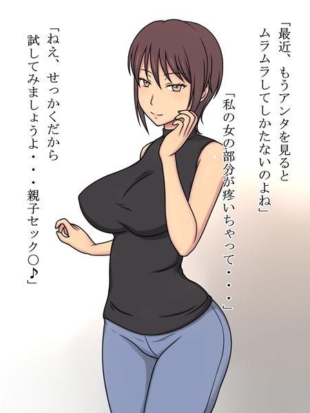 【KAKAKA 同人】やらせる母さん