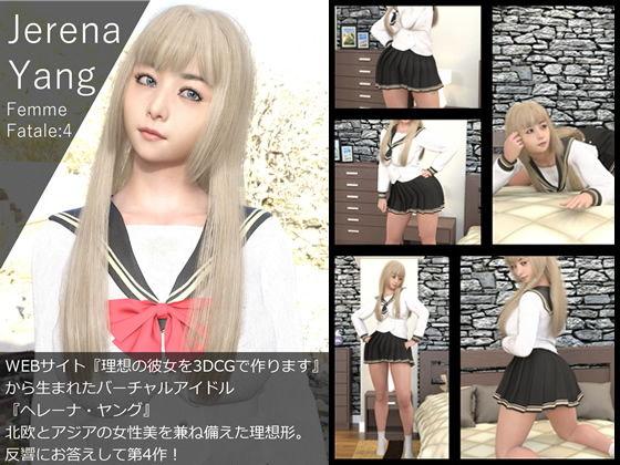 『理想の彼女を3DCGで作ります』から生まれたバーチャルアイドル「Jerena Yang(ヘレーナ・ヤング)」の4th写真集:Femme fatale 4(ファム・ファタール4:運命の女性)
