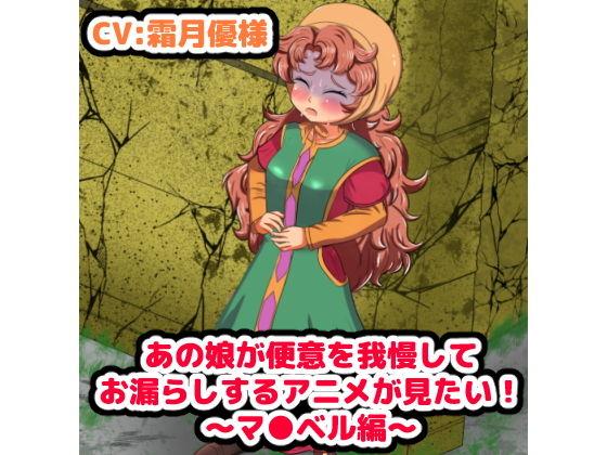 あの娘が便意を我慢してお漏らしする'アニメ'が見たい! ~マリベル編~