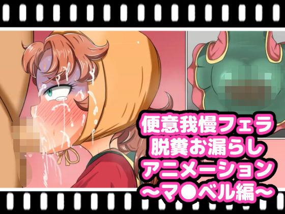 脅迫便意我慢フェラ 脱糞お漏らしアニメ ~マリベル編~