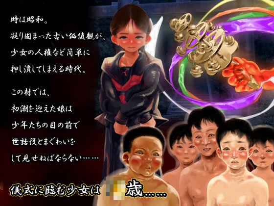 【単純所持】山村の性祭【20世紀のリアル】1