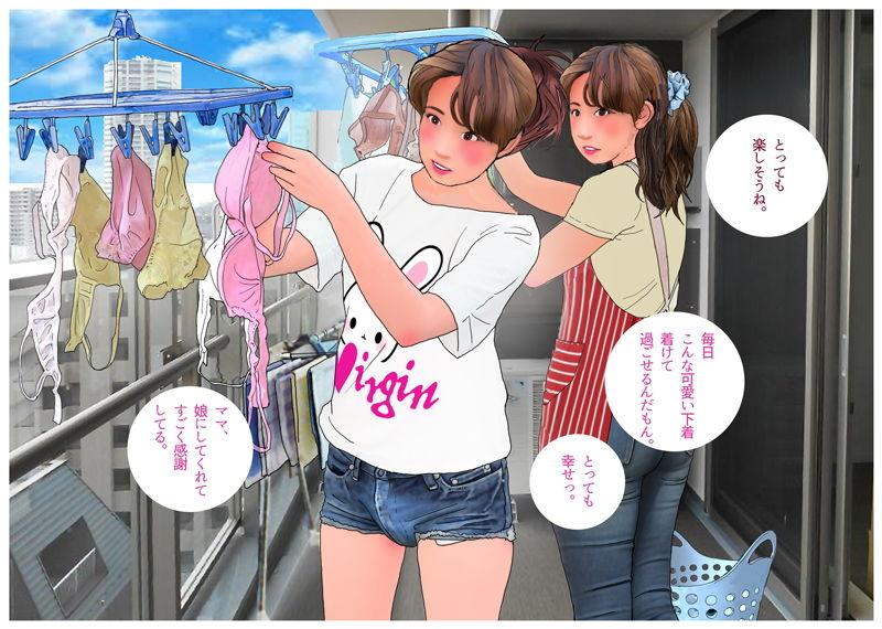【Girlboy 同人】男の娘漫画「男の娘ユウスケ」