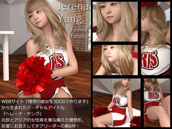 ♪『理想の彼女を3DCGで作ります』から生まれたバーチャルアイドル「Jerena Yang(ヘレーナ・ヤング)」の6th写真集:Femme fatale 6(ファム・ファタール6:運命の女性)