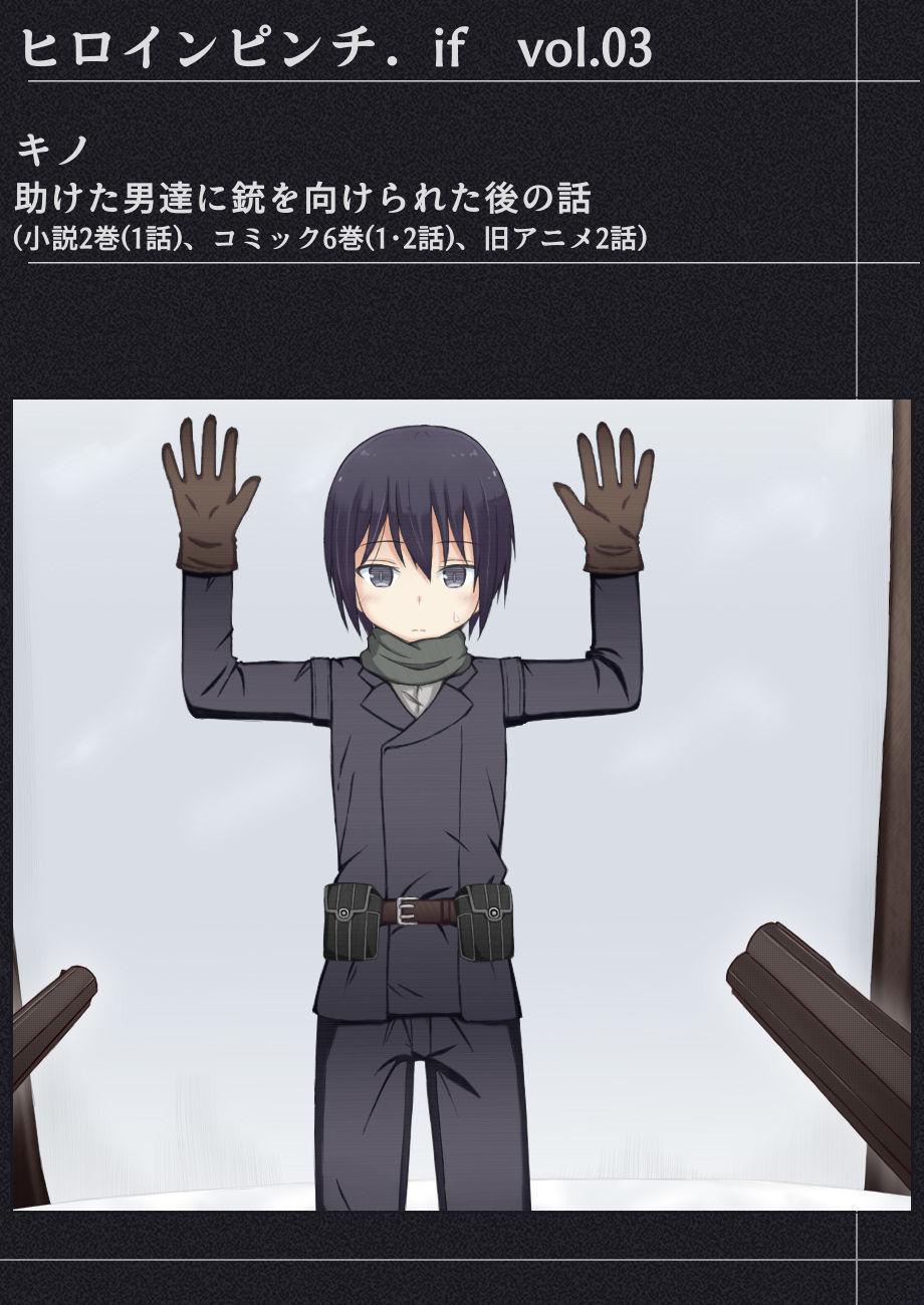 【輪々処 同人】ヒロインピンチifvol.03