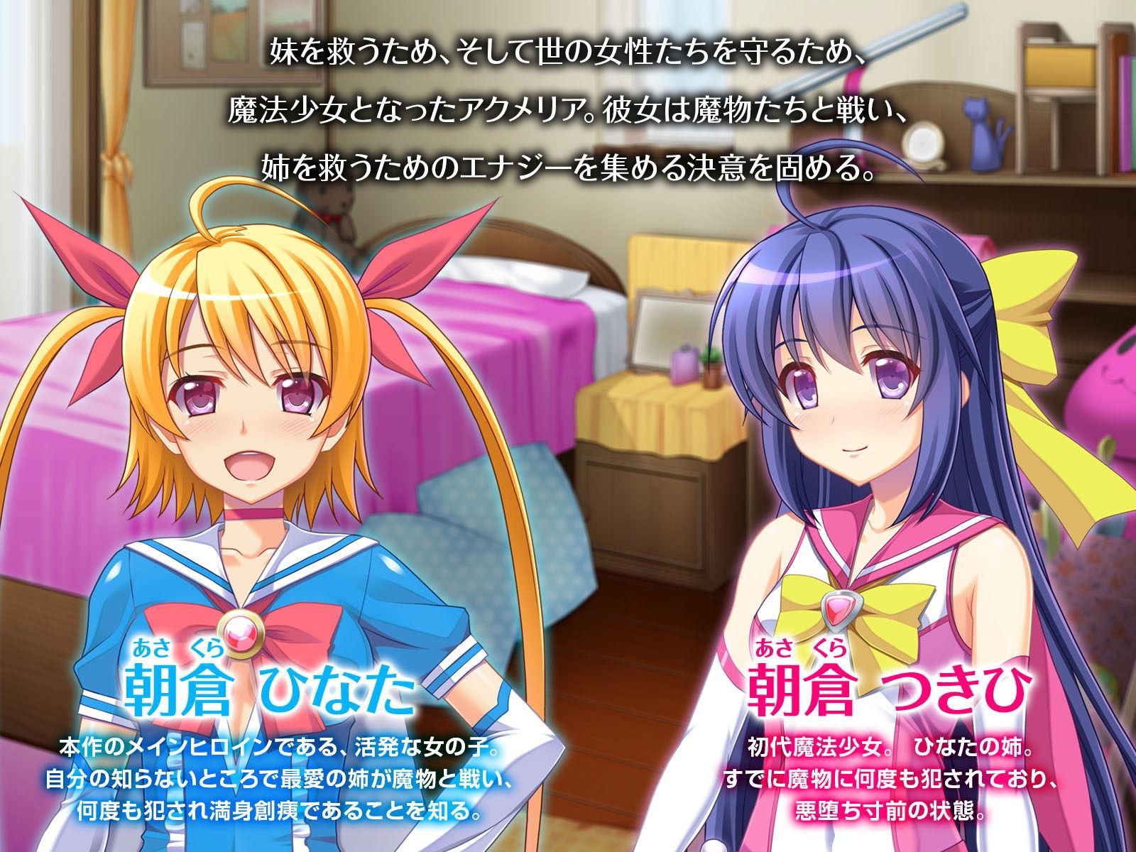 【どろっぷす! 同人】アヘイキ魔法少女VS触手!!~悪堕ちフタナリ姉妹丼~