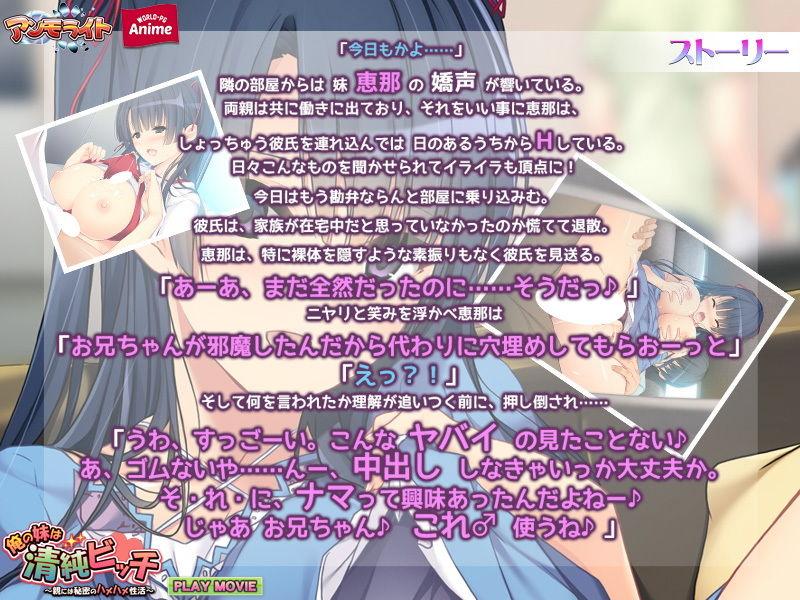 【WorldPG Anime 同人】俺の妹は清純ビッチ~親には秘密のハメハメ性活PLAYMOVIE