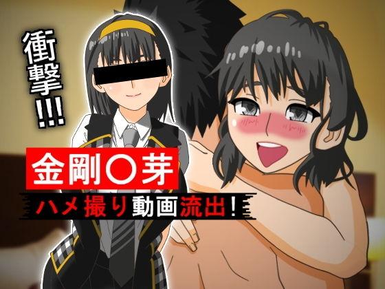 金剛〇芽 ハメ撮り動画流出!