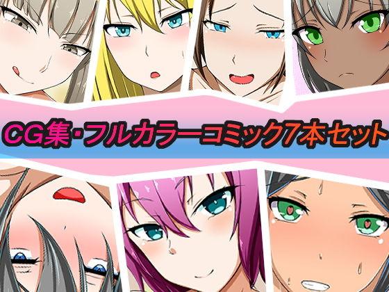 CG集・フルカラーコミック7本セット