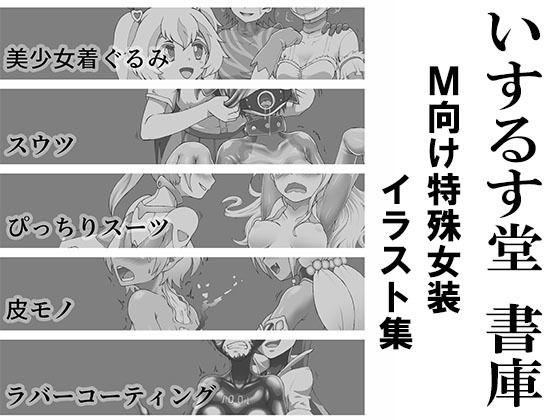 いするす堂書庫-M向け特殊女装イラスト集-