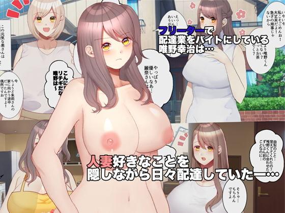 【はぶあ亭 同人】フリーターが人妻達を寝取る!!