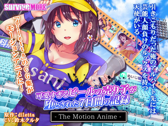 �İ�������ӡ�������Ҥ��ĤȤ��줿7���֤ε�Ͽ The Motion Anime