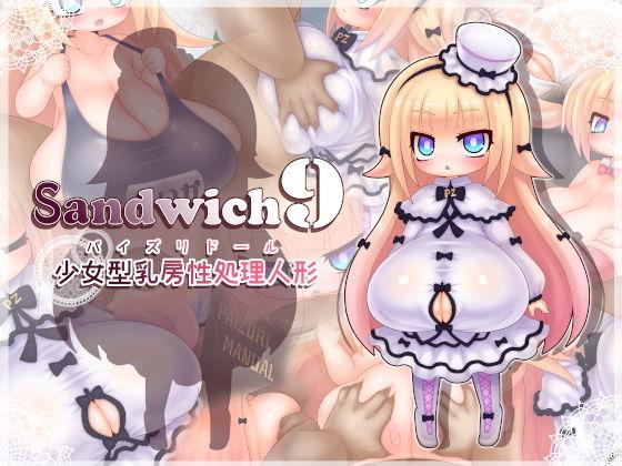 Sandwich9 少女型乳房性処理人形