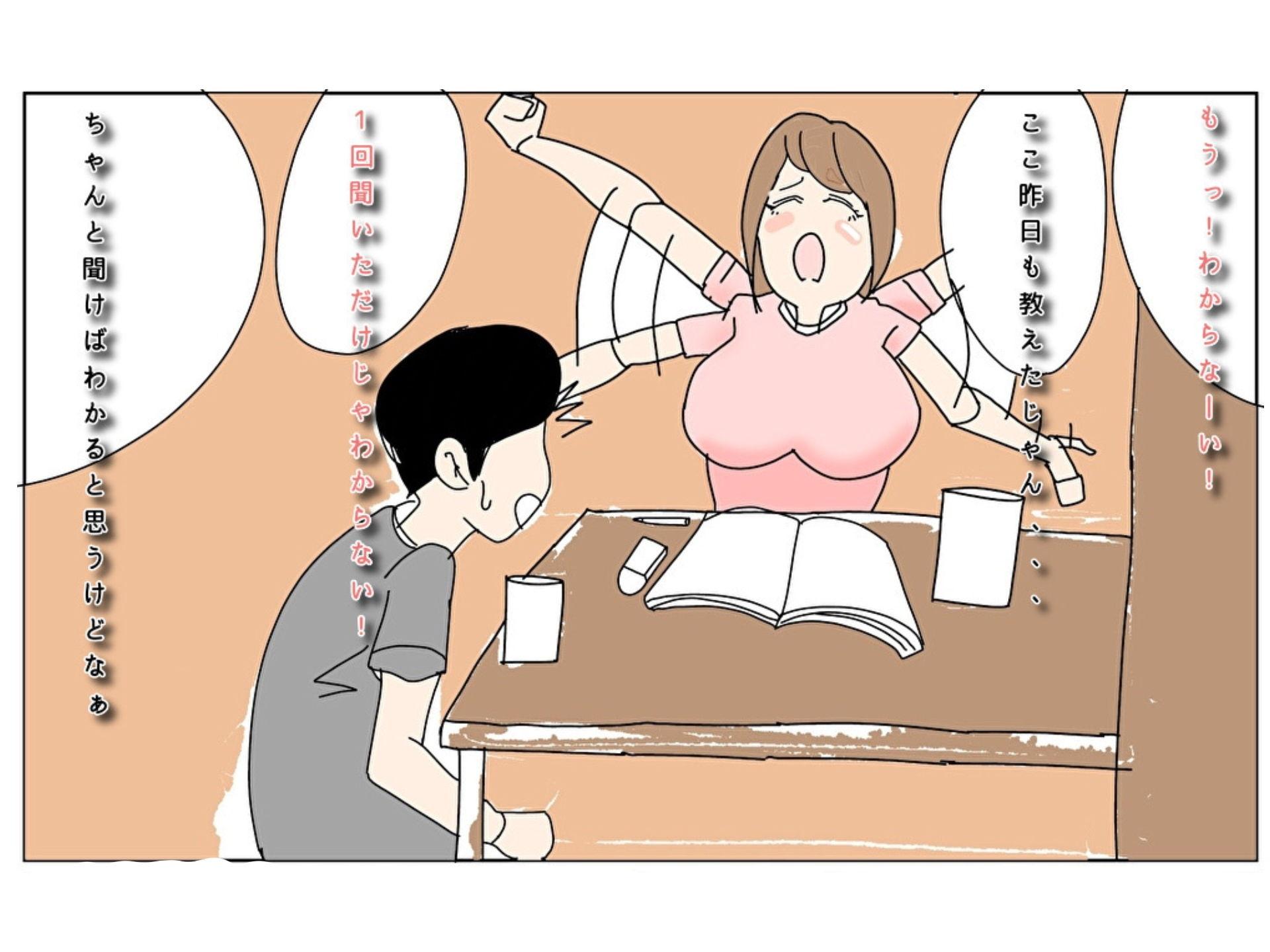 【パンプキン 同人】変態家庭教師と変態JK