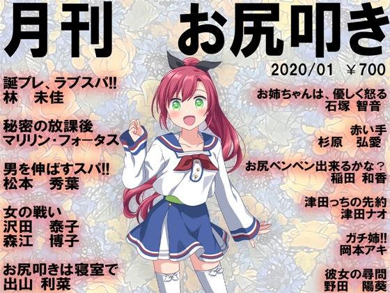 月刊 お尻叩き 2020年1月号