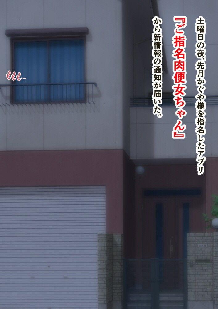【白井黒子 同人】ご指名肉便女ちゃん-ジャッジメント編-